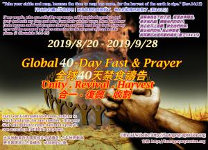Daily Prayer (2019/8/20)